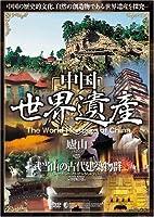 中国世界遺産 【廬山・武当山の古代建築物群】 日本語字幕 [DVD]