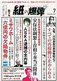 月刊 紙の爆弾 2014年 07月号 [雑誌] 画像