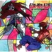 TVアニメ 伝説の勇者の伝説 オリジナルサウンドトラック
