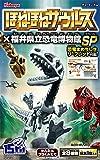 ほねほねザウルス × 福井恐竜博物館 SP フルコンプ 8個入 食玩・ガム(ほねほねザウルス)