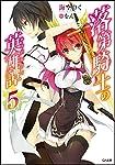 落第騎士の英雄譚(キャバルリィ)5 (GA文庫)