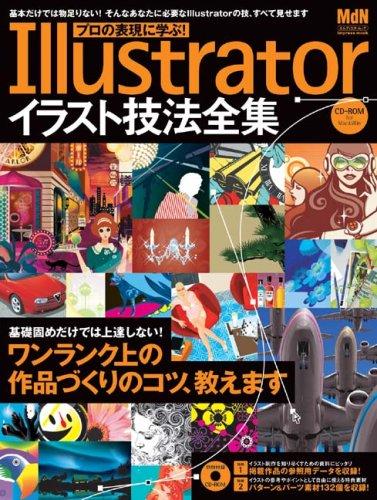 プロの表現に学ぶ!Illustratorイラスト技法全集 (エムディエヌ・ムック)の詳細を見る