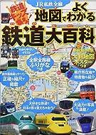 JR私鉄全線 地図でよくわかる 鉄道大百科 (こども絵本)
