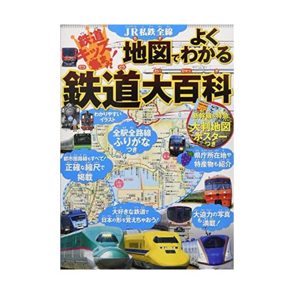 JR私鉄全線 地図でよくわかる 鉄道大百科 (こ...の商品画像