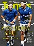 月刊テニスマガジン 2017年 12月号 [雑誌]