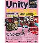 Unityネットワークゲーム開発 実践入門 UNET/ニフティクラウド mobile backend版