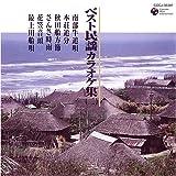 ベスト民謡カラオケ集(二)