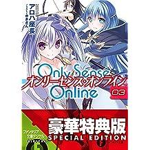 Only Sense Online 3 ―オンリーセンス・オンライン―【電子特別版】 Only Sense Online ―オンリーセンス・オンライン― (富士見ファンタジア文庫)