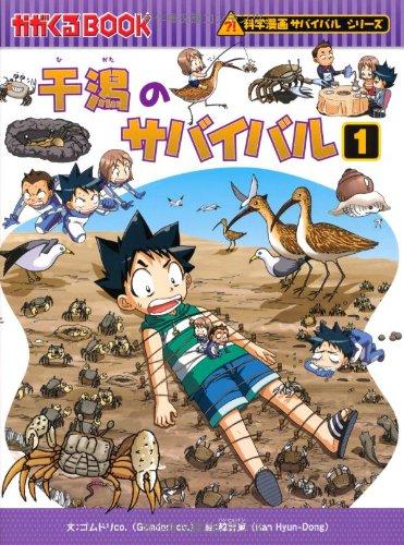 干潟のサバイバル 1 (かがくるBOOK―科学漫画サバイバルシリーズ)