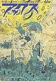 アックス 第82号 特集:コマツシンヤ「睡沌気候」発売記念…対談コマツシンヤ×本