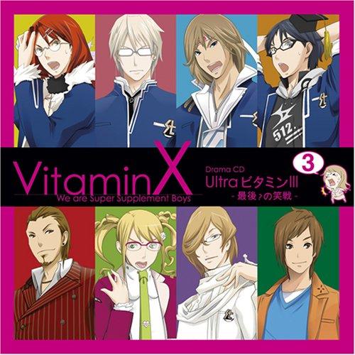 VitaminX ドラマCD「UltraビタミンIII」の詳細を見る