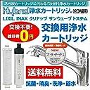 水環境電池 Hybrid浄水カートリッジ INA-1(INAX クリナップ サンウェーブ トステム交換用)