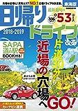 日帰りドライブぴあ 2018-2019 東海版 (ぴあMOOK東海)