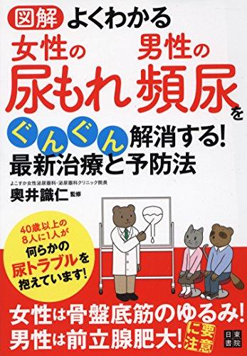 図解 よくわかる 女性の尿もれ 男性の頻尿をぐんぐん解消する! 最新治療と予防法