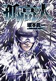孤高の人 6 (ヤングジャンプコミックス)