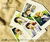 Summer Sweet / キズナ  (SG+DVD)