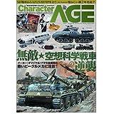 "Character age vol.02―""永遠の模型少年""のためのキャラクター・ホビー専門 特集:無敵・空想科学戦車の逆襲!! (Gakken Mook)"