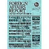 フォーリン・アフェアーズ・リポート2011年12月10日発売号