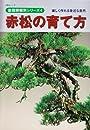 赤松の育て方―楽しく作れる身近な自然 (KBムック―盆栽樹種別シリーズ)