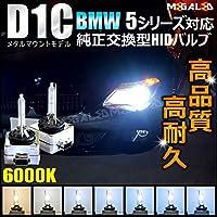 BMW 5シリーズ E60/61(前期・後期) F10/11/GT F07(前期・後期) 対応★純正 Lowビーム HID ヘッドライト 交換用バルブ★6000k【メガLED】