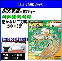SAF(セフティー) 巻かない二刀流 230×32P 3枚セット 刈払機(草刈機)替刃