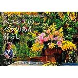 ベニシアのバラのある暮らし フォトポストカードブック Photo Postcard Book From Venetia's Garden