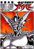 強殖装甲ガイバー(12)<強殖装甲ガイバー> (角川コミックス・エース)