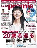 日経ヘルスプルミエ2012年夏号(8月号)