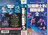 92 超戦士 IN 闘強導夢 PART2 [VHS]