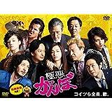 極悪がんぼ DVD-BOX