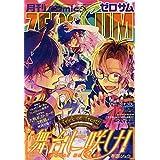 コミックZERO-SUM2020年12月号