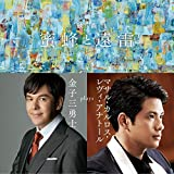 映画「蜜蜂と遠雷」 ? 金子三勇士 plays マサル・カルロス・レヴィ・アナトール