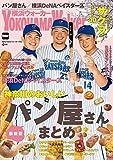 YokohamaWalker横浜ウォーカー 2017 4月号<YokohamaWalker> [雑誌]