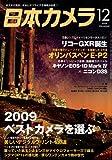 日本カメラ 2009年 12月号 [雑誌]