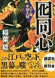 囮同心 八丁堀手控え帖 (講談社文庫) 画像