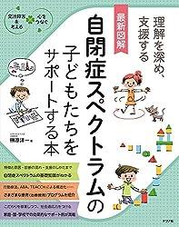 最新図解 自閉症スペクトラムの子どもたちをサポートする本 (発達障害を考える心をつなぐ)