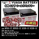 2個セット ■ YUASA ユアサ NP26-12B シニアカー セニアカー ET4E TC1A 互換 HC24-12 NP24-12B PE12V24A HC24-12A HCSA12240 12SP26 EVX-12260 12M24 HP24-12
