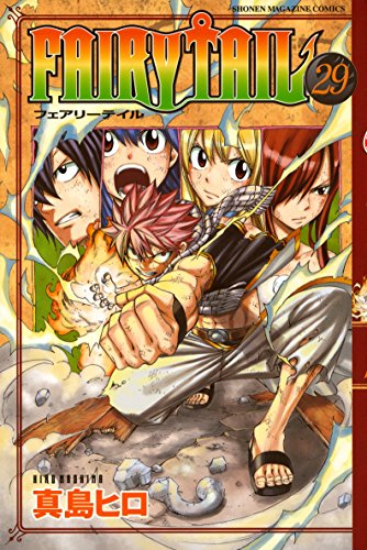 FAIRY TAIL(29) (週刊少年マガジンコミックス)