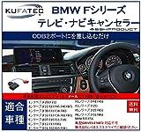 KUFATEC 国内正規品 TVキャンセラー BMW Fシリーズ 【F20 F21F22 F23 F45 F46 F87 F30 F31 F34 F80 F32 F33 F36 F82 F83 F07 F10 F11 F18 F06 F13 F01 F02 F03 F04F48 F49 F25 F15 F85 F16 F86 F80 F82 F10 F12 F13】MINI F56 用 日本語解説書付き *idrive5.6 機能制限あり 最新バージョン39041 bmw f シリーズ