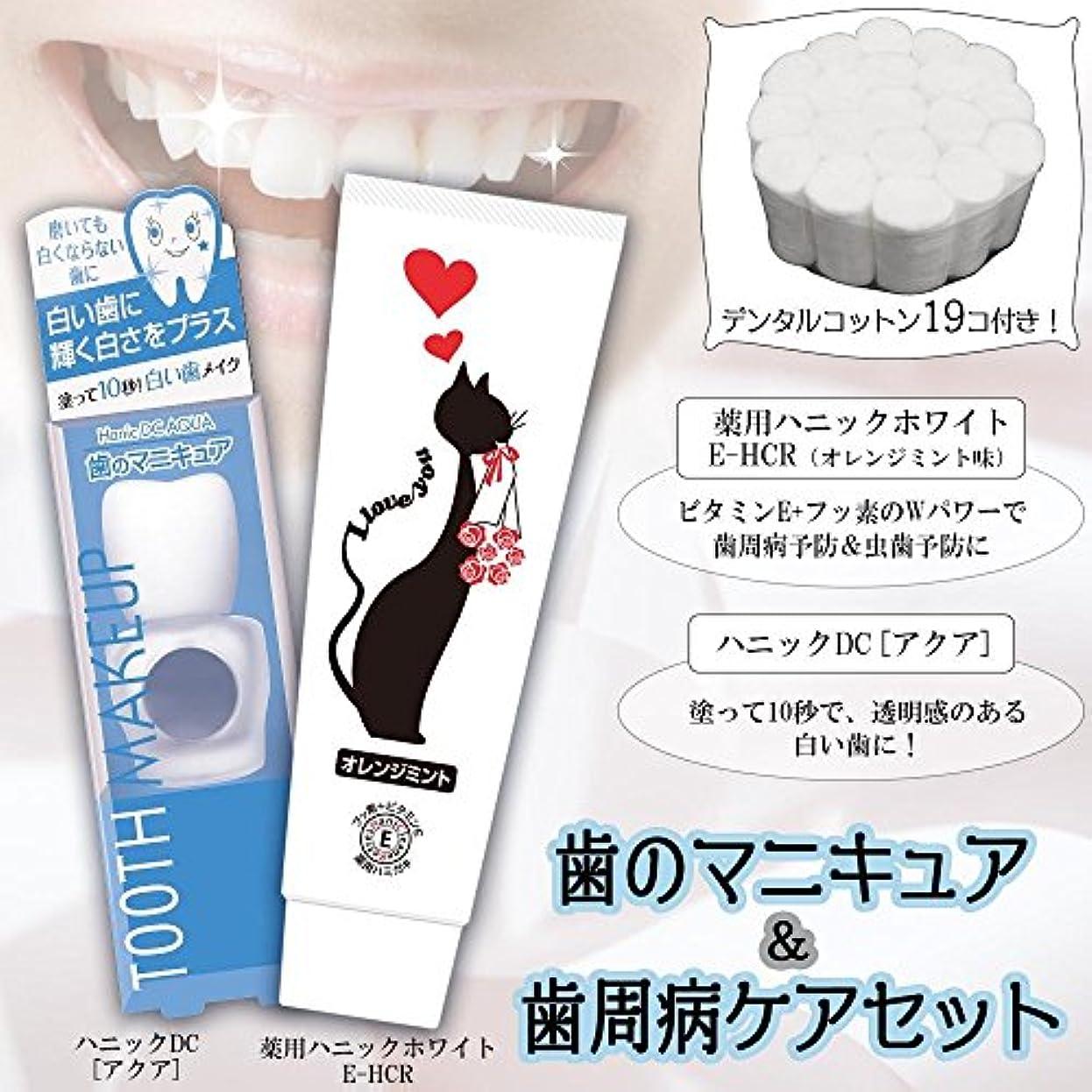 安心有効化かすれた歯のマニキュア&歯周病ケアセット