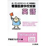看護医療学校受験オープンセサミシリーズ 参考書〈3〉英語 (オープンセサミシリーズ 参考書 3)