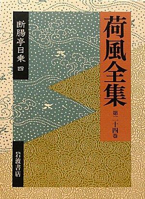 断腸亭日乗 4 (荷風全集)