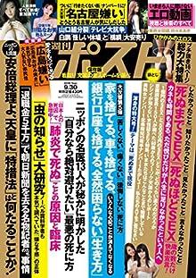 [雑誌] 週刊ポスト 2016年09月30日号 [Shukan Post 2016-09-30]
