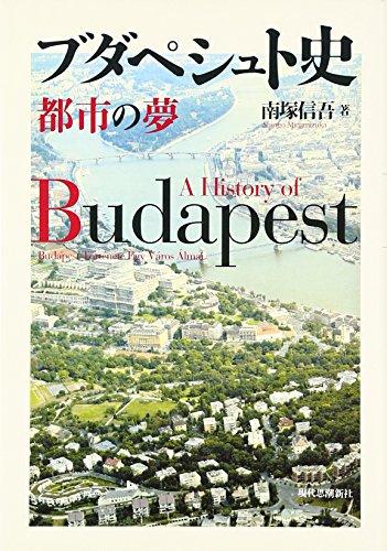 ブダペシュト史―都市の夢の詳細を見る