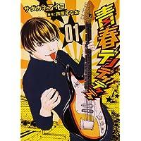 青春デンデケデケデケ (01) (PIANISSIMO COMICS)
