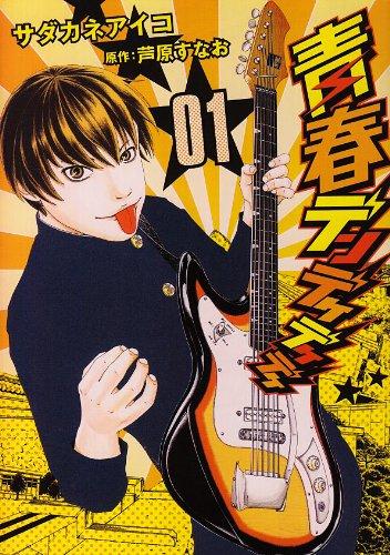 青春デンデケデケデケ (01) (PIANISSIMO COMICS)の詳細を見る