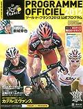 ツール・ド・フランス2012公式プログラム (ヤエスメディアムック366)
