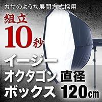 イージーオクタゴンボックス 120cm[ボーエンズS / ジンベイ]
