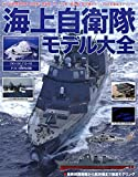 海上自衛隊モデル大全 (NEKO MOOK)