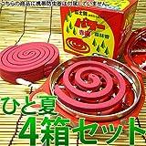 富士錦 パワー森林香(赤色) 30巻入り ひと夏4箱セット